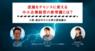 一般社団法人日本デジタルトランスフォーメーション推進協会のプレスリリース11