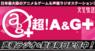 株式会社快活フロンティアのプレスリリース9