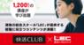 株式会社快活フロンティアのプレスリリース4