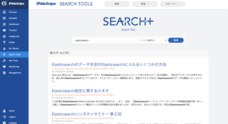 Acroquest Technology 株式会社のプレスリリース1