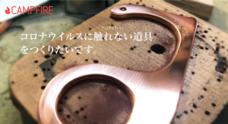 株式会社SAKAMOTOのプレスリリース2