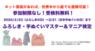 一般社団法人日本風呂敷マスター協会のプレスリリース2