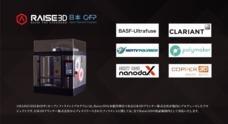 日本3Dプリンター株式会社のプレスリリース11