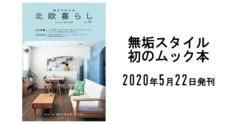 無垢スタイル建築設計株式会社のプレスリリース1
