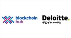 株式会社ブロックチェーンハブのプレスリリース1