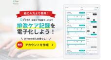 トリプル・ダブリュー・ジャパン株式会社のプレスリリース3
