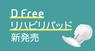 トリプル・ダブリュー・ジャパン株式会社のプレスリリース6