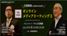 株式会社 経営者JPのプレスリリース3