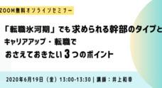 株式会社 経営者JPのプレスリリース11