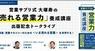 株式会社 経営者JPのプレスリリース2
