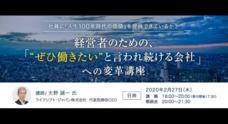 株式会社 経営者JPのプレスリリース14