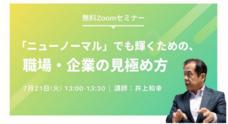 株式会社 経営者JPのプレスリリース1