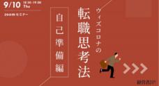 株式会社 経営者JPのプレスリリース4