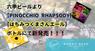 有限会社アイエヌインターナショナルのプレスリリース4
