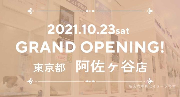 全国212店舗目「ペットショップCoo&RIKU阿佐ヶ谷店」10月23日(土)グランドオープン!