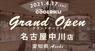 有限会社 Coo&RIKUのプレスリリース14