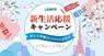 Leawo Software Co., Ltd.のプレスリリース1
