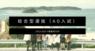 東亜大学のプレスリリース2