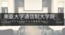 東亜大学のプレスリリース10