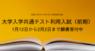 東亜大学のプレスリリース6