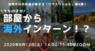 タイガーモブ株式会社のプレスリリース11