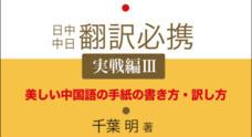 日中翻訳学院のプレスリリース4