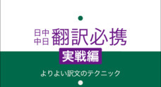 日中翻訳学院のプレスリリース2