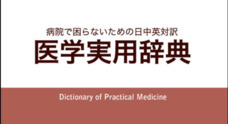 日中翻訳学院のプレスリリース15