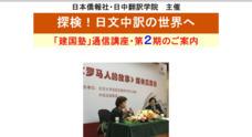 日中翻訳学院のプレスリリース1