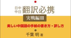日中翻訳学院のプレスリリース9