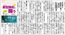 日中翻訳学院のプレスリリース7