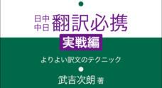 日中翻訳学院のプレスリリース6