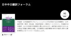 日中翻訳学院のプレスリリース3