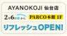 秀和株式会社のプレスリリース1