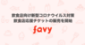 株式会社favyのプレスリリース4