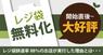 株式会社多慶屋のプレスリリース2
