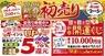 株式会社多慶屋のプレスリリース5