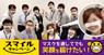 株式会社多慶屋のプレスリリース4