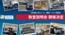 学校法人 医学アカデミーのプレスリリース6