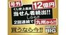 独立行政法人日本スポーツ振興センターのプレスリリース1