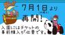 株式会社花やしきのプレスリリース4