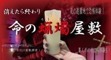 株式会社花やしきのプレスリリース1