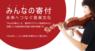 公益財団法人さわかみオペラ芸術振興財団のプレスリリース14