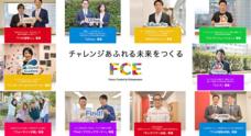 FCEグループのプレスリリース1