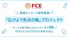 FCEグループのプレスリリース5