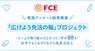 株式会社FCEパブリッシングのプレスリリース15