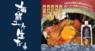 山梨ニュース~YAMANASHI NEWS~のプレスリリース8