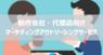 メディコム株式会社のプレスリリース5