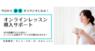 株式会社Rejouiのプレスリリース9
