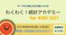 株式会社Rejouiのプレスリリース4